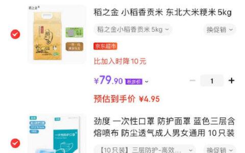 【京东】反馈华南有库存稻之金 小稻香贡米 东北大米粳