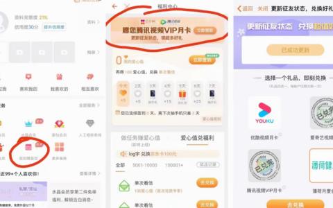 百合婚恋app老用户,登录直接领取优酷月卡,次日发送