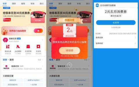 """打开支付宝app搜索""""银泰""""->点横幅抽10-2元消费券->"""