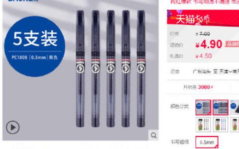 宝克 中性笔5支【2.9】小糖医 酒精消毒棉片25片【1.9