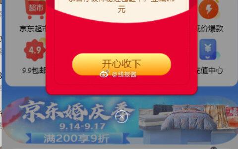 小程序【京东购物】首页停留几秒,弹1.5红包