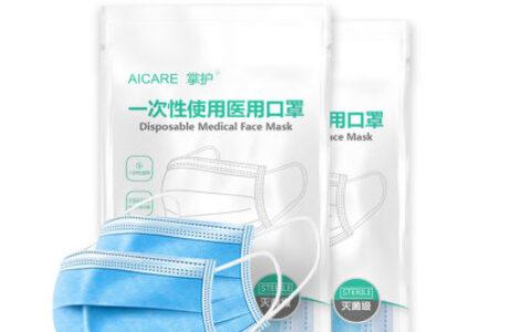 好价口罩,Aicare医用口罩20只,券后1.9元