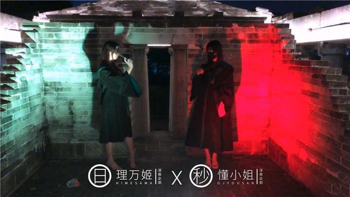 图片[3]-露出系福利姬@理万姬x懂小姐 – 深夜游行的魔法使徒[1V/367MB]-醉四季