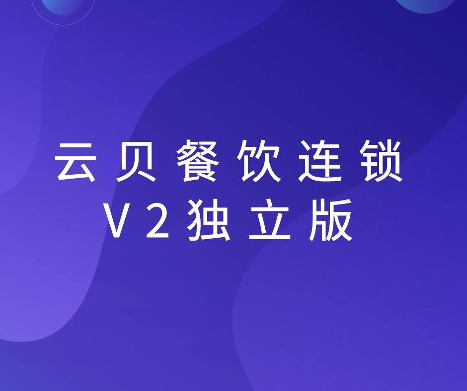【微信小程序】独立版云贝餐饮连锁小程序V2_2.1.0,一款全端餐饮外卖小程序 小程序 第1张