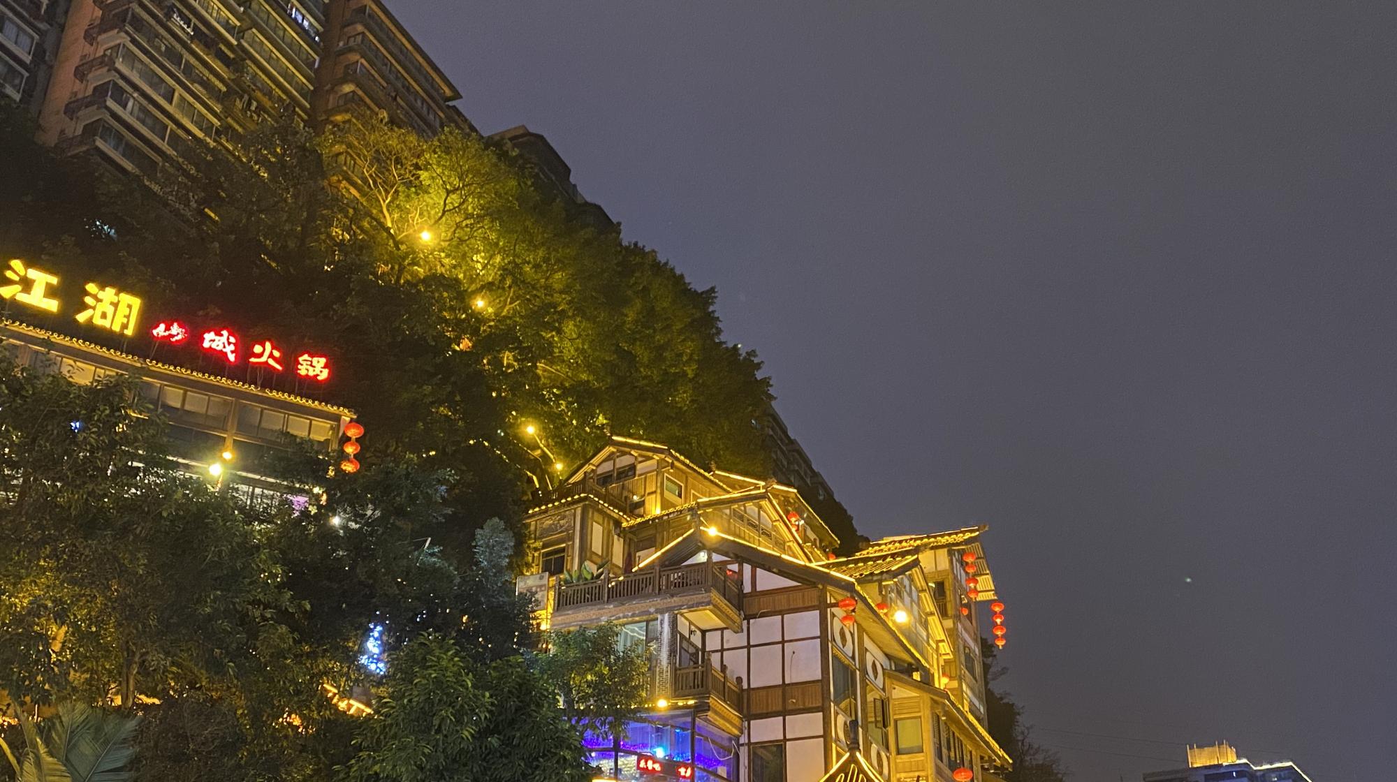 重庆夜幕风情