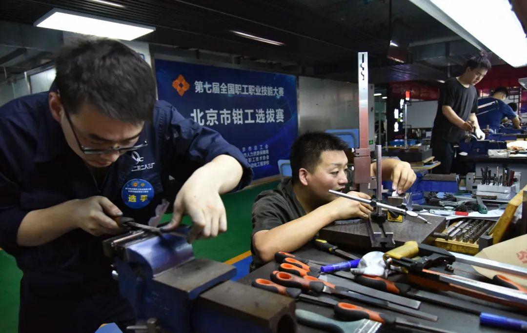 第七届全国职工职业技能大赛北京选拔赛启动