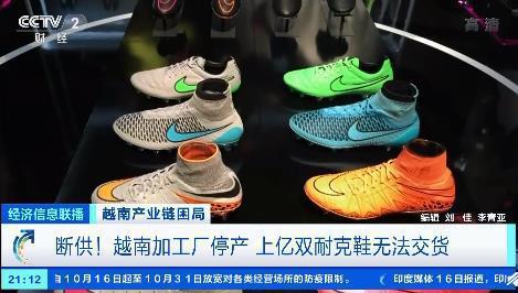 越南停产上亿双耐克鞋无法交货!