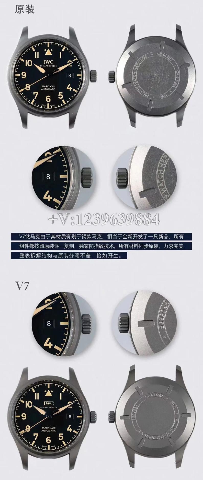 【真假对比】V7厂万国飞行员马克18钛金属,做工如何? 第4张