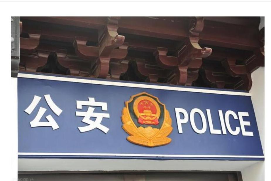 组织卖淫开赌场 又有19名公安民警被查处 哈尔滨这是怎么了?