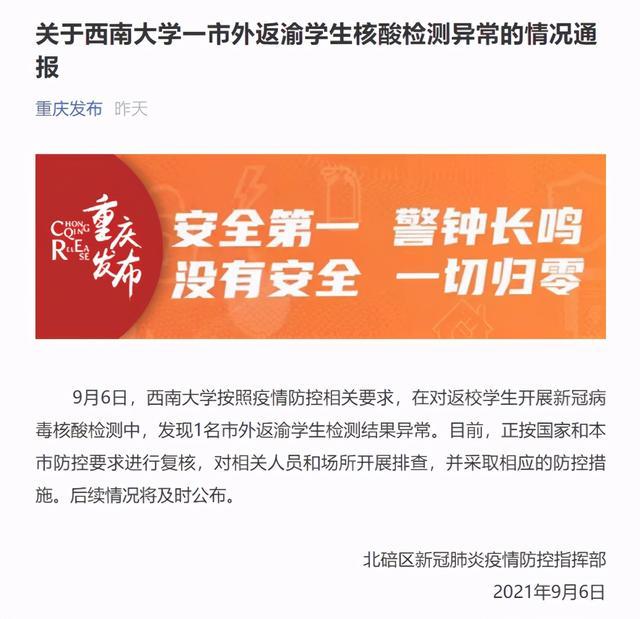 重庆一高校紧急封闭校园!校车全部停运