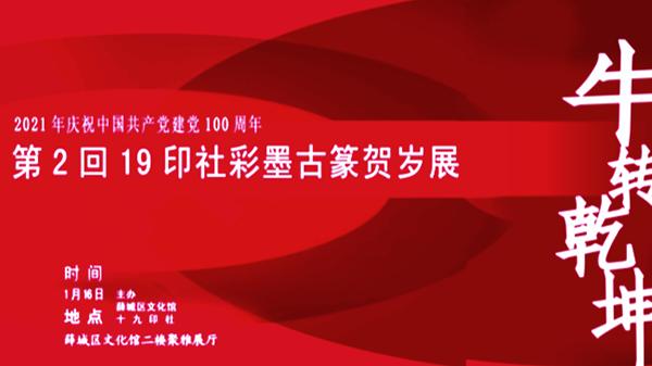 """19印社彩墨古篆贺岁展""""在薛城举行"""