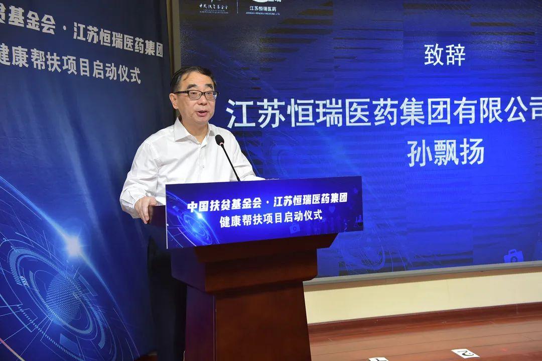 """恒瑞医药集团向中国扶贫基金会捐赠3000万设立""""健康帮扶基金"""""""