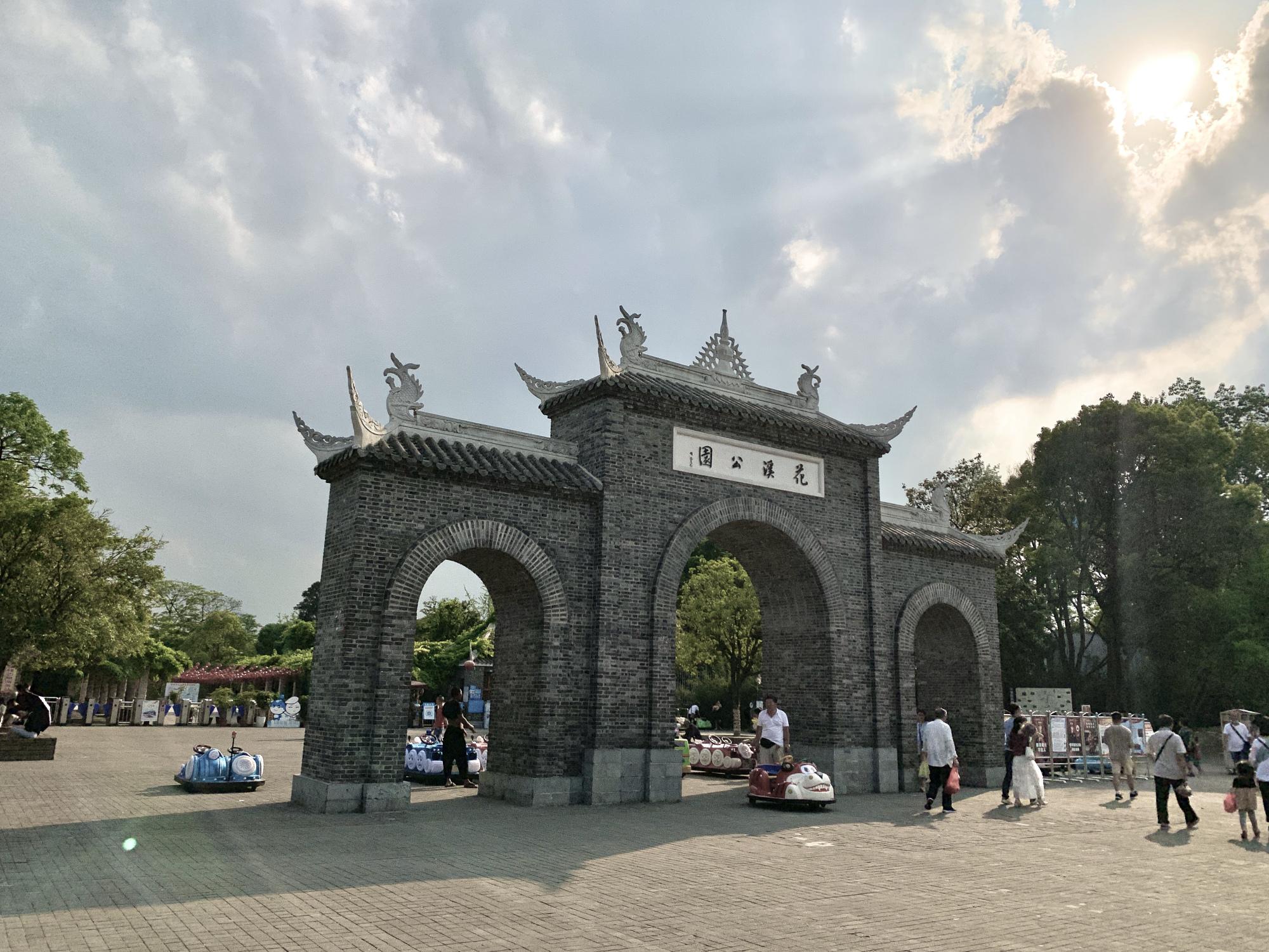 贵阳花溪公园