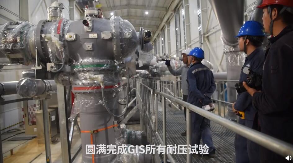 世界首个特高压柔直工程受端站圆满完成GIS所有的耐压试验