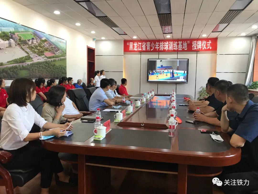 黑龙江省青少年排球训练基地落户我市