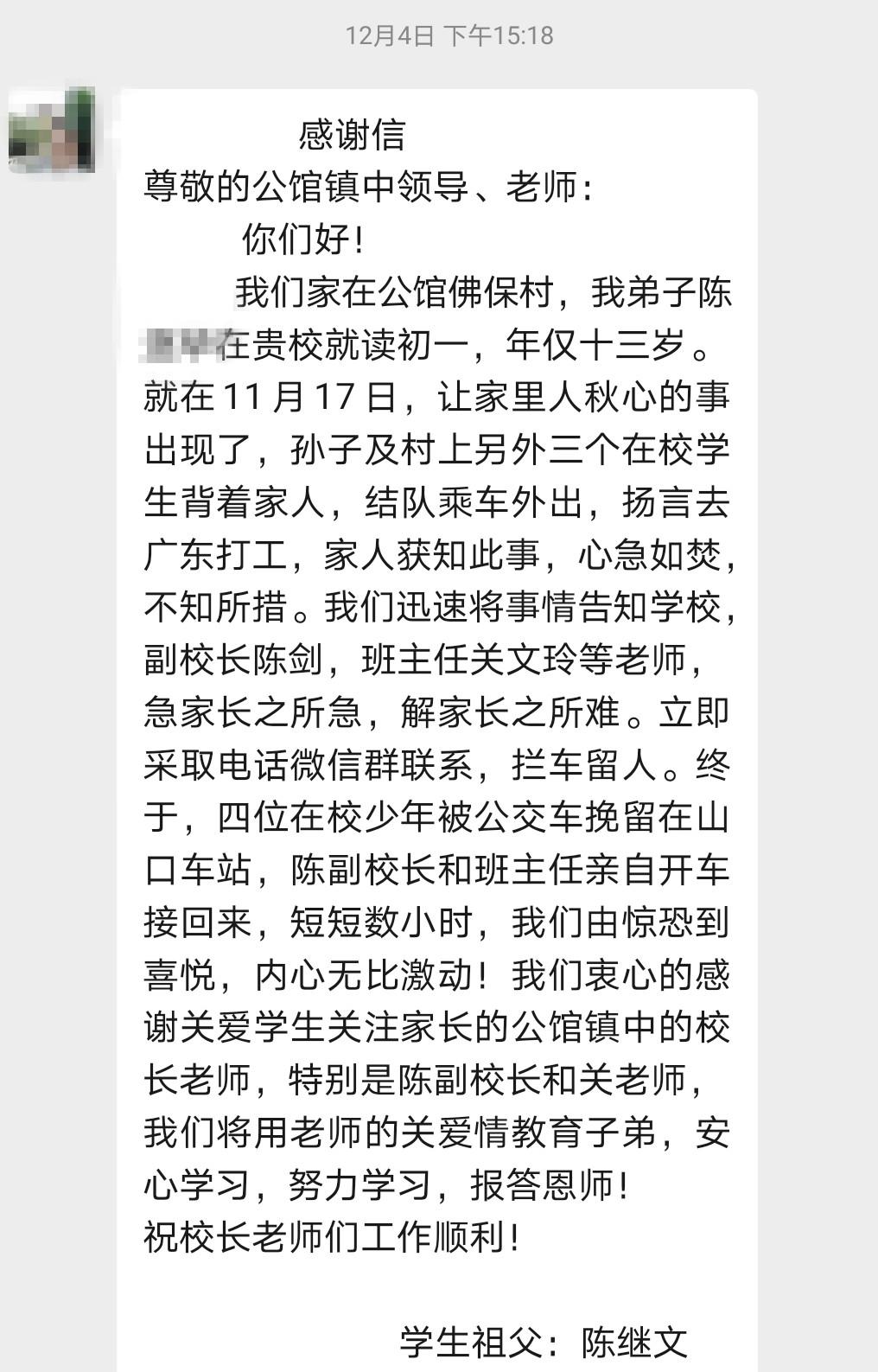 广西合浦:一封《感谢信》让这个冬季暖暖的