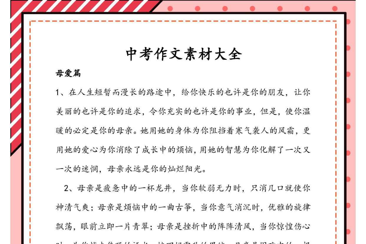 中考语文:写作素材大全!让孩子学着写,满分作文还不是信手拈来