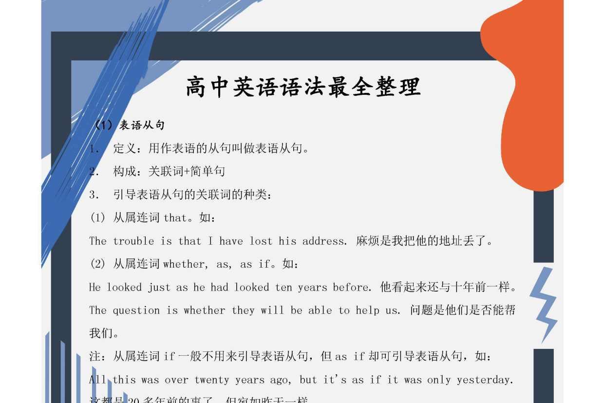 清华学霸坦言:高中英语语法知识全在这!掌握好,高考根本不用愁