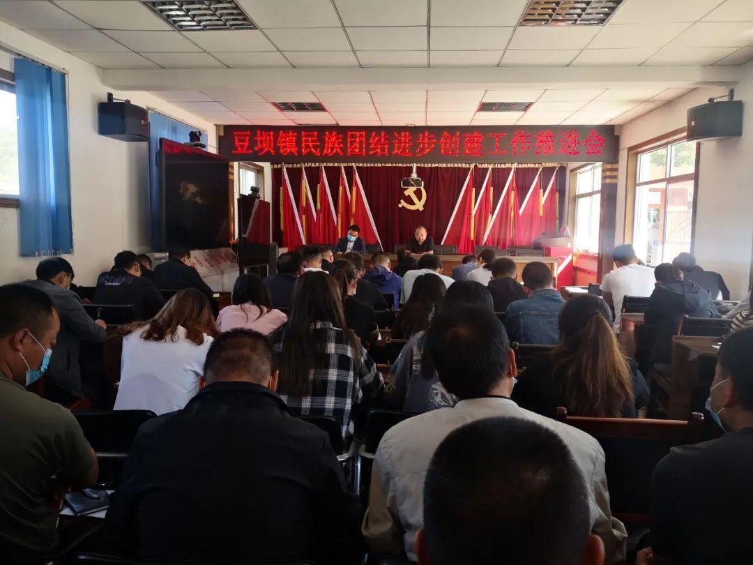 豆坝镇召开民族团结进步示范点创建工作推进会