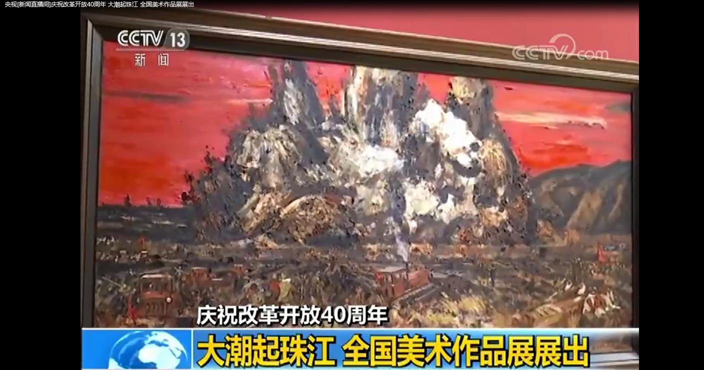 浓烈的红与黑既是写实的又是象征的‖陈树东油画《第一爆》广受赞议