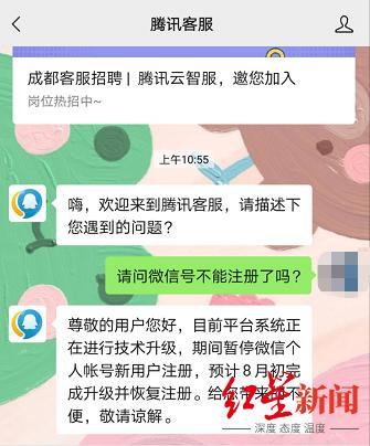 微信暂停个人帐号新用户注册