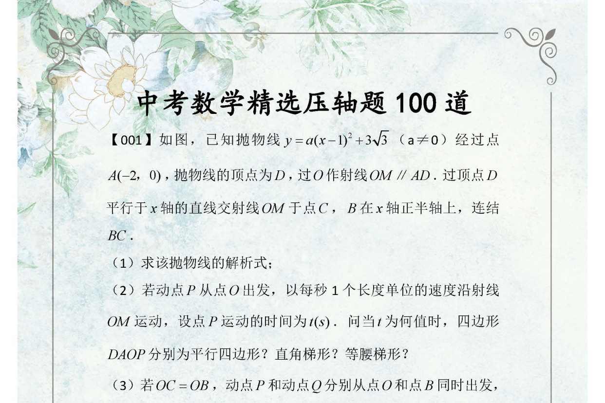 中考数学:精选压轴练习题100道!打印吃透,数学成绩不会低于138