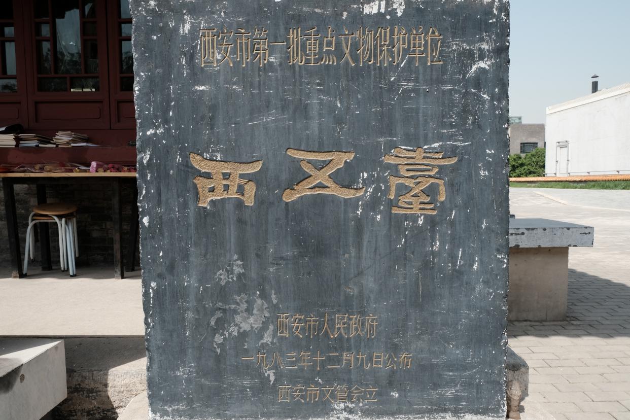 西安云居寺
