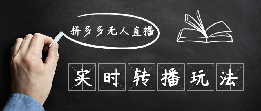 陈昭铭:拼多多无人直播新玩法,实时转播技术第一次分享。