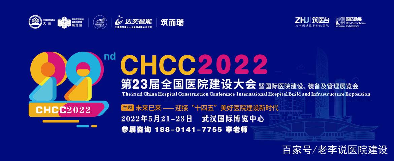 新知达人, CHCC2021第二十二届全国医院建设大会于深圳隆重启幕