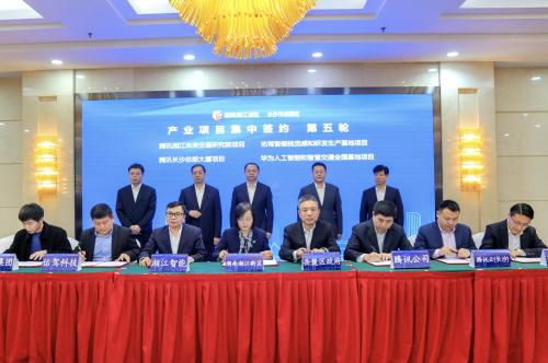 腾讯与湖南湘江智能达成合作,共建城市交通治理引擎
