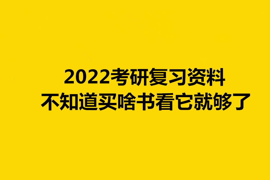 2022考研复习资料,不知道买啥书看它就够了