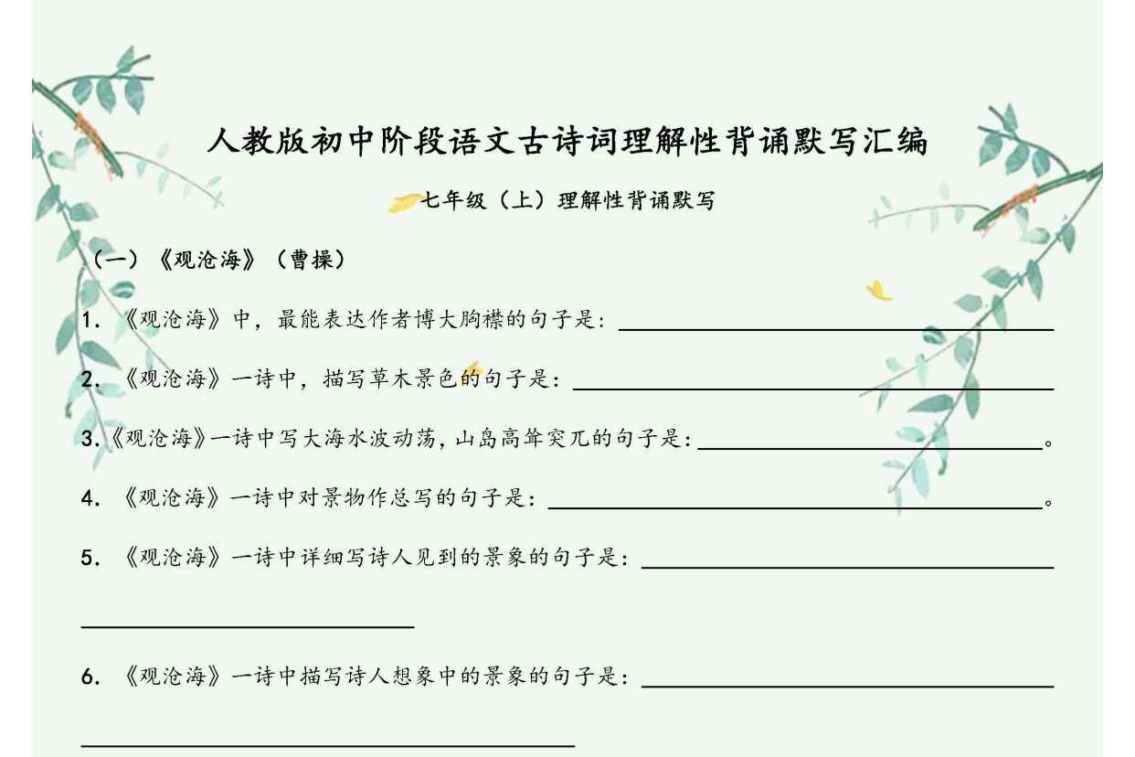 初中语文:古诗词理解性默写汇编!考试必考,收藏备用早晚用得到