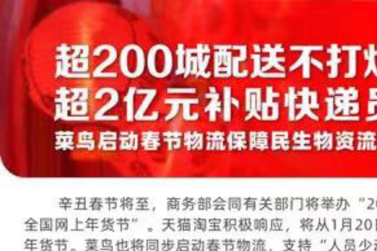 菜鸟启动春节物流:200多城民生配送不停,超2亿元补贴快递员