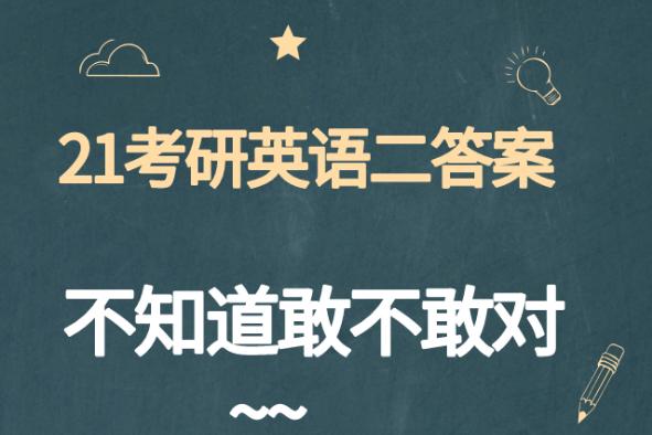 21考研英语二答案「翻译篇」敢不敢对?