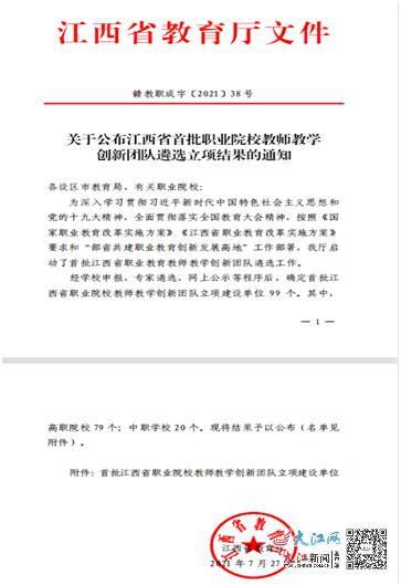 江西工贸职院五支团队入选江西省首批职业院校教师教学创新团队立项建设单位