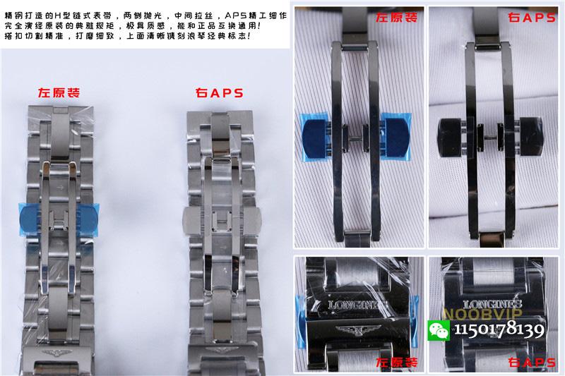 APS厂浪琴名匠大嘴动显,对比测评和原版有何差距?-第7张图片