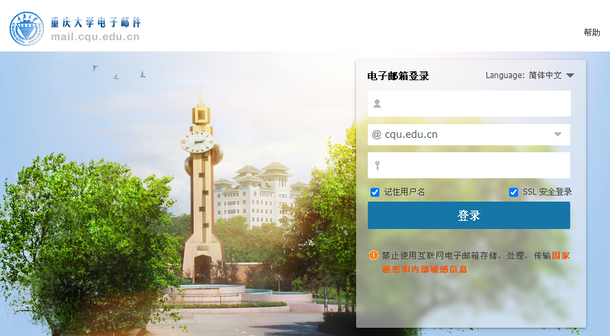 重庆大学邮箱截图