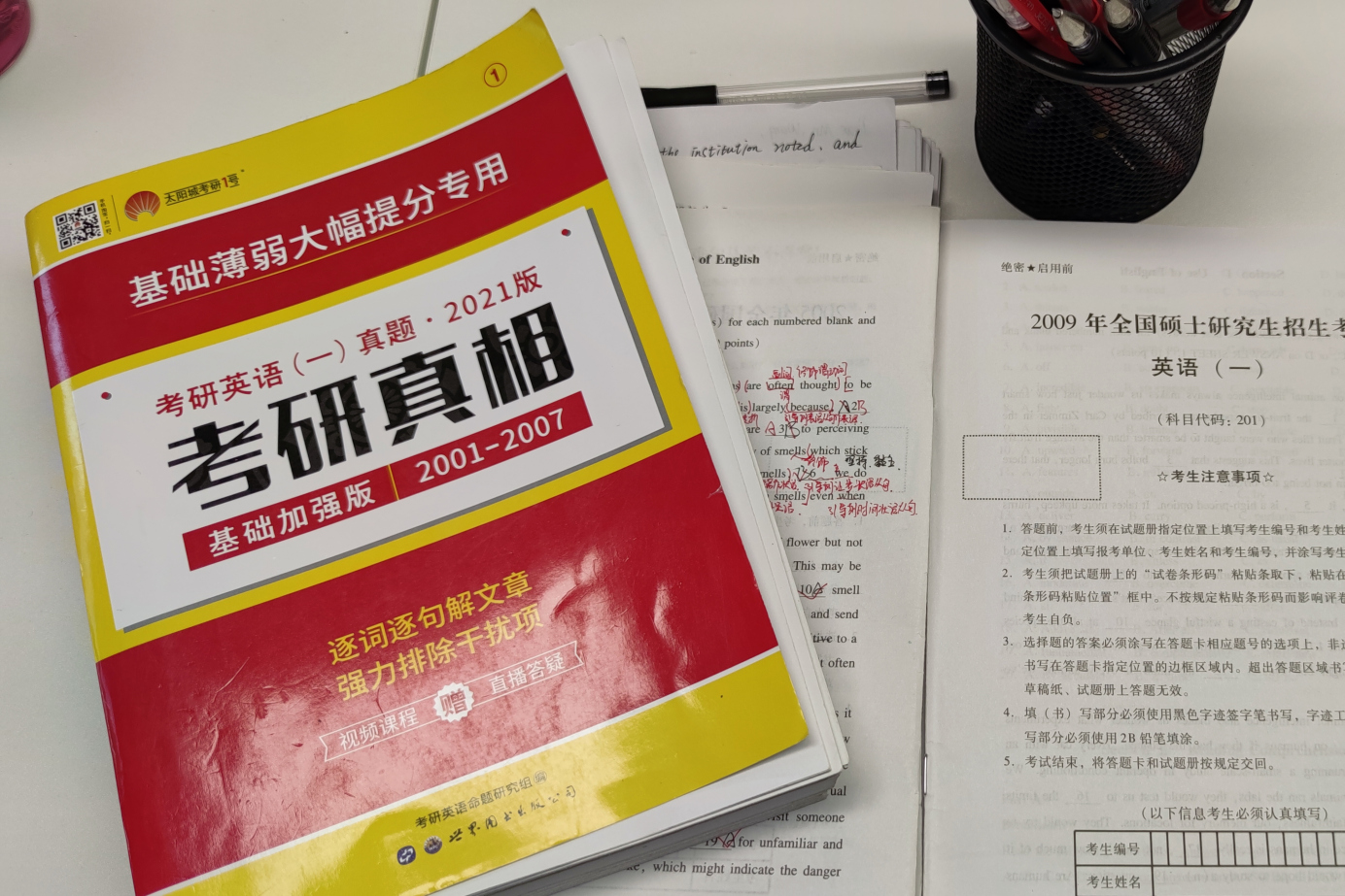 考研英语复习哪些参考书最合适?