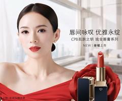 CPB肌肤之钥携手全球品牌大使章子怡 倾情演绎全新琉金唇膏大片