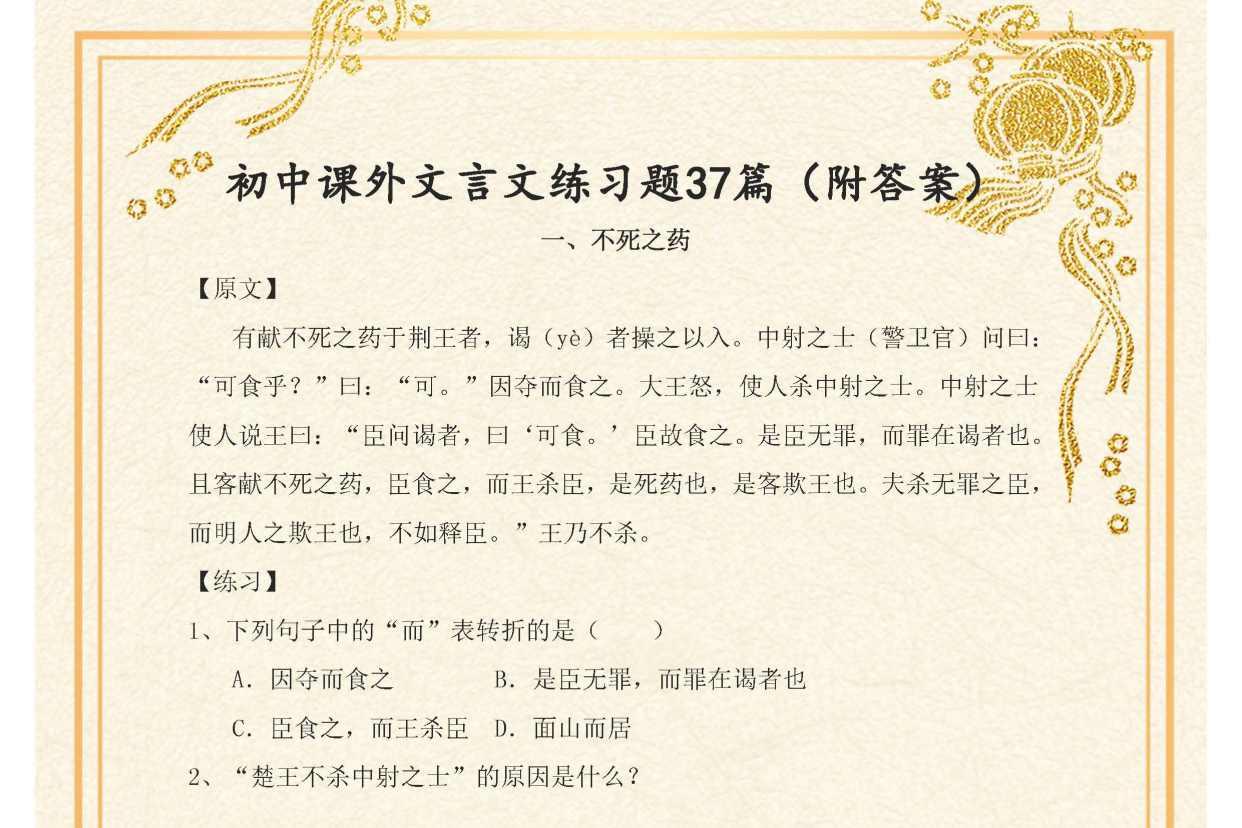 初中语文:文言文课外练习37篇(附答案)!练熟掌握,考试不丢分
