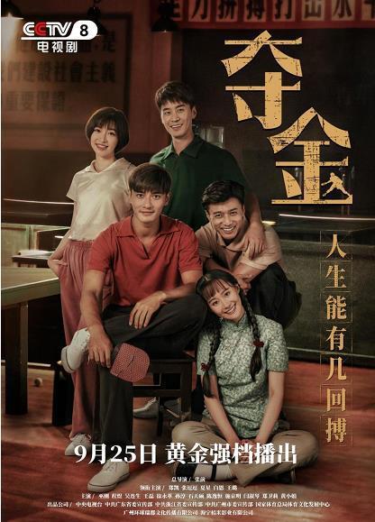 央八电视剧《夺金》看中国乒乓披荆斩棘