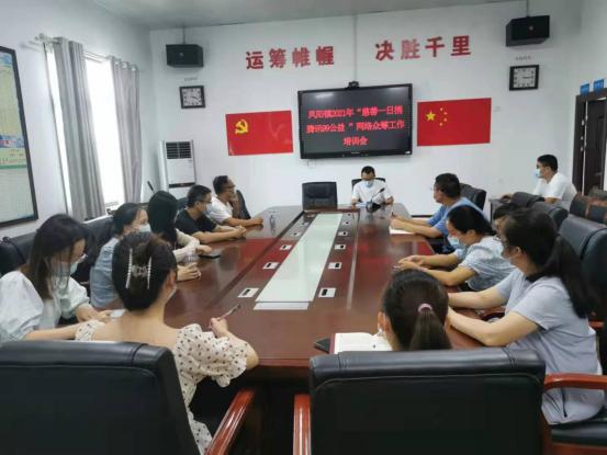 """凤阳镇民营企业积极参与""""99公益""""捐赠活动"""