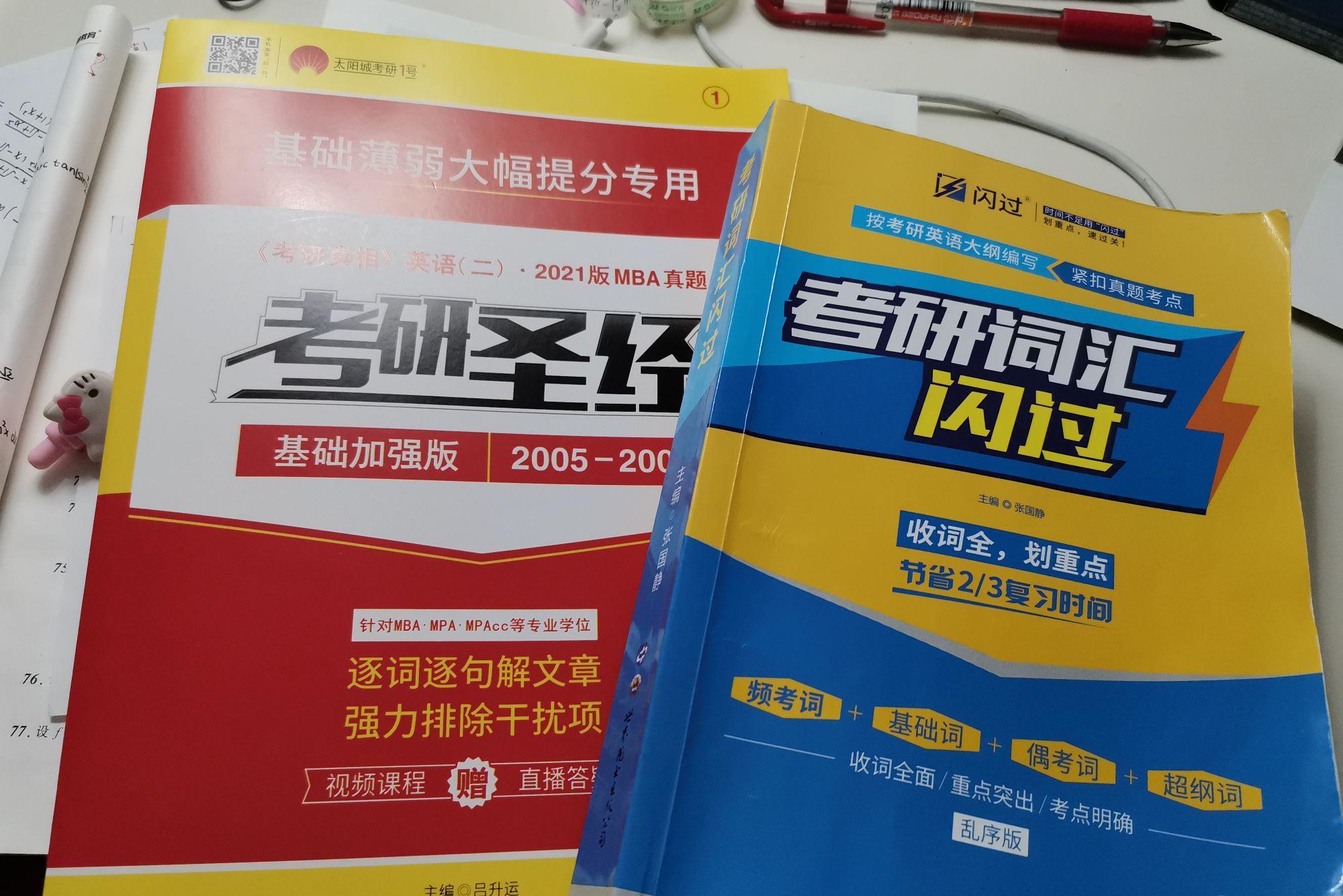 考研英语二如何复习?