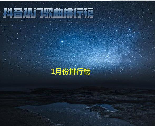 2021年抖音热门歌曲排行榜 百度云下载 【2021-1】