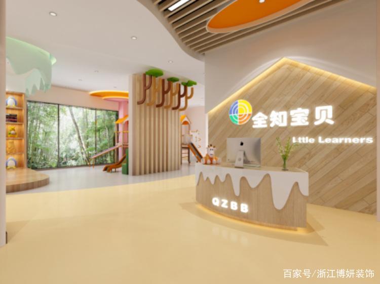 杭州早教中心装修——专注教育空间设计装修,专业为师生做服务