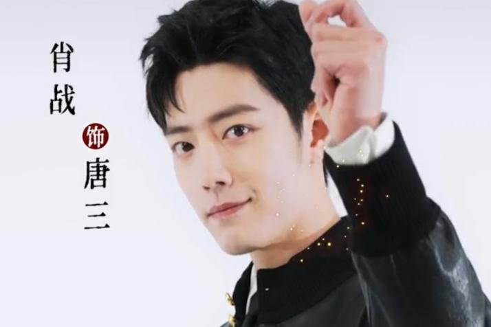 肖战新曲即将公开,新造型穿皮衣宣传《斗罗》,剧中刘海却被调侃