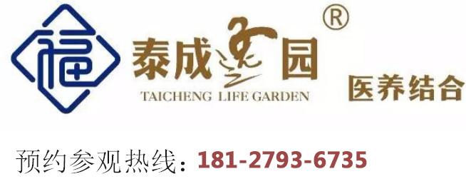 未命名  广东广州高端医养结合养老院哪家好—泰成逸园医养结合养老院 第2张