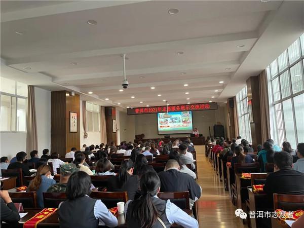 云南普洱:普洱市开展2021年志愿服务展示交流活动