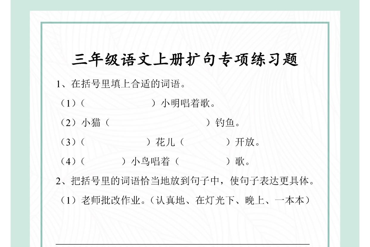 三年级语文上册:扩句专项练习题!非常全面,多练习肯定会受益