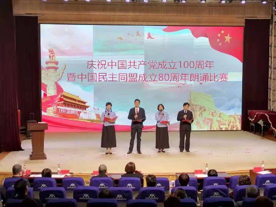 民盟安阳市委会开展庆祝中国共产党成立100周年暨中国民主同盟成立80周年朗诵比赛